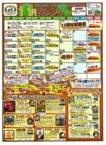 ご案内《11月イベントカレンダー》