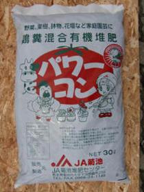 牛フン鶏フン混合堆肥 パワーコン