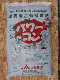 090813_肥料パワーコン.JPG