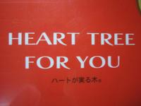 100915_hatibana_heart3.JPG