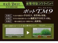 20140327tm9-2.jpg