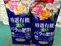 バラの専用土&肥料
