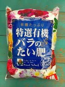 2月おすすめ『バラのたい肥』