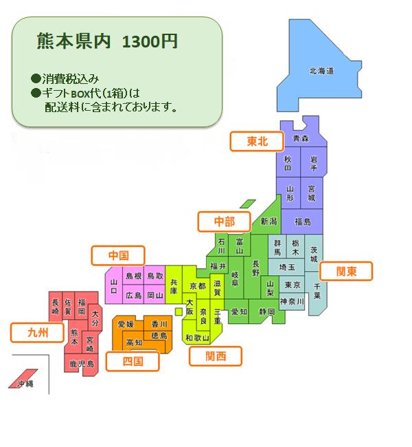 2021全国配送料金.png